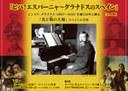 El Centre d'Art d'Interpretació de la Universitat de les Arts de Tòquio  organitza concerts commemorant el 150è aniversari del naixement d' Enric Granados.